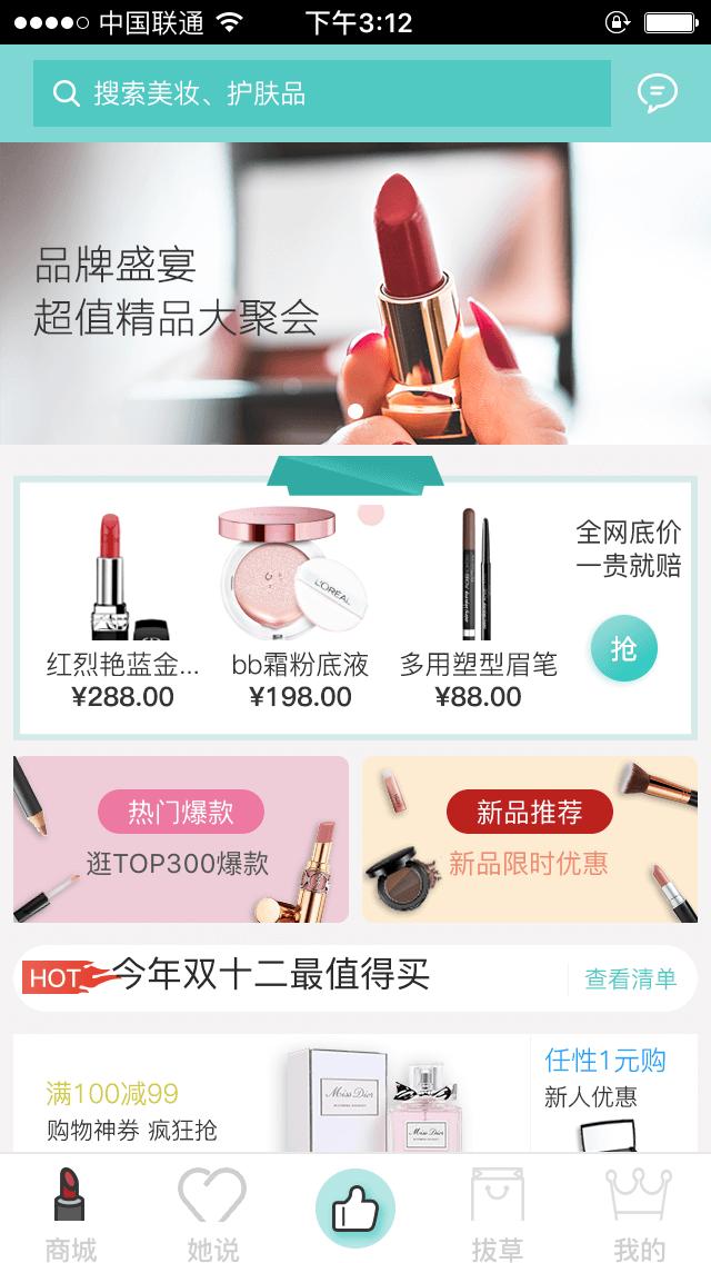 化妆品APP开发