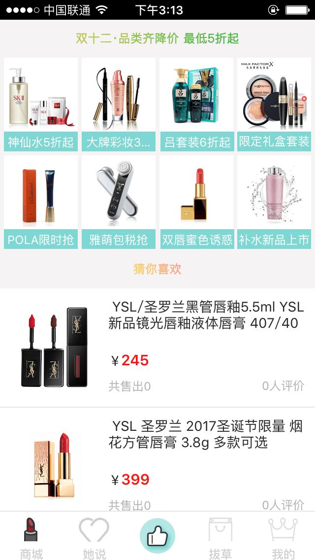 美妆APP开发