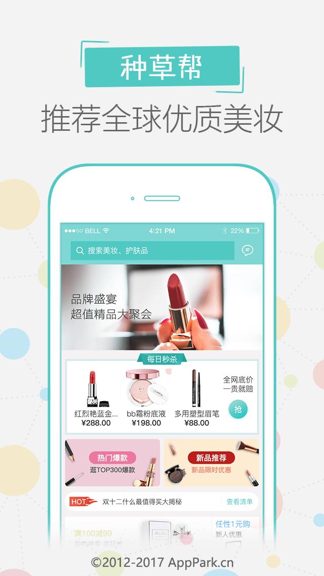 美妆社区APP开发