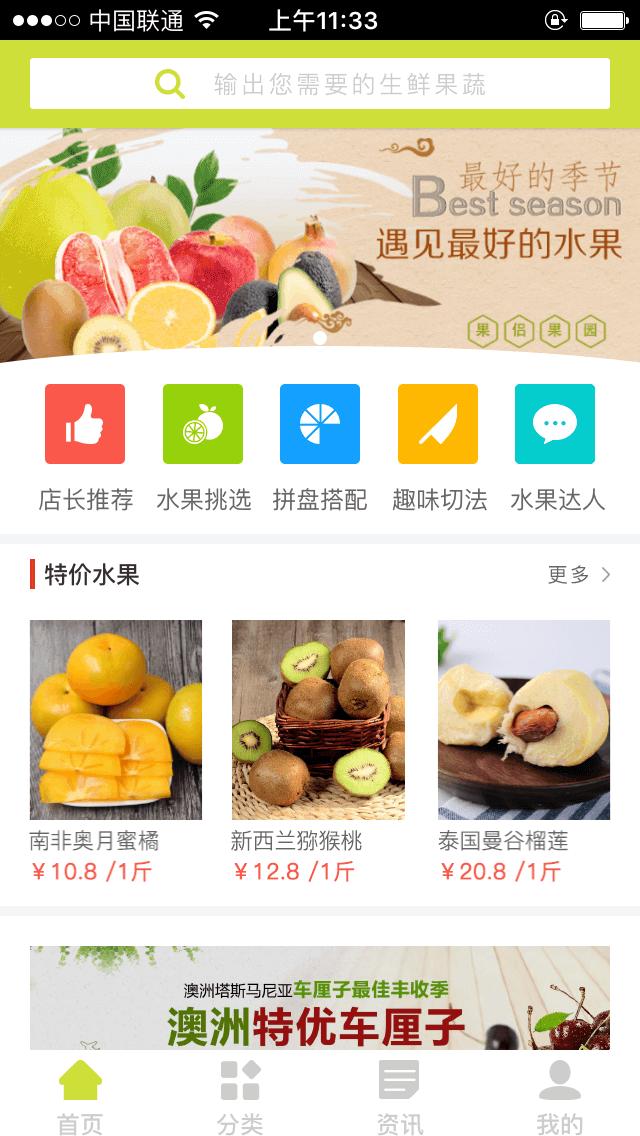 水果APP模板