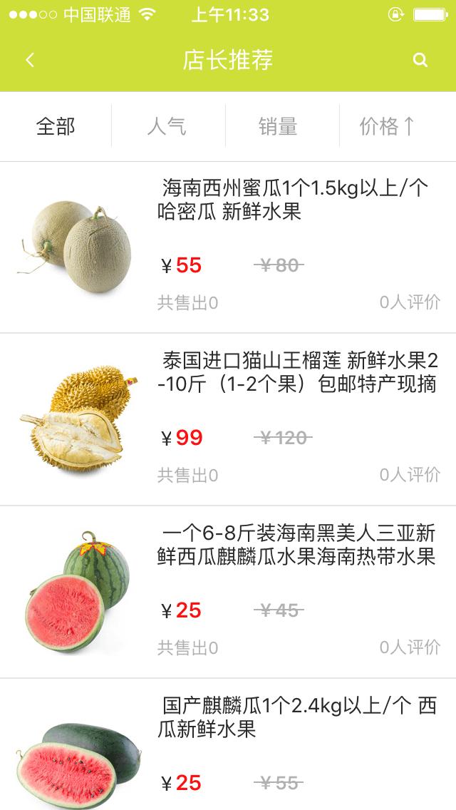 购买水果APP开发