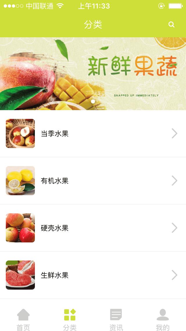 水果店APP开发