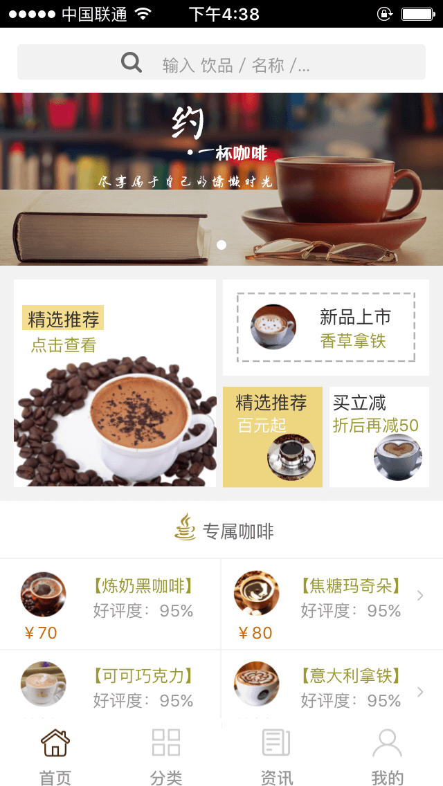 咖啡APP开发
