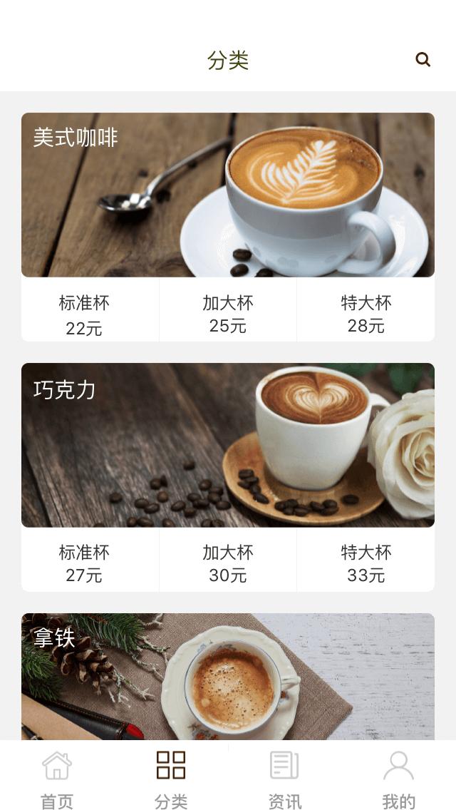咖啡APP制作