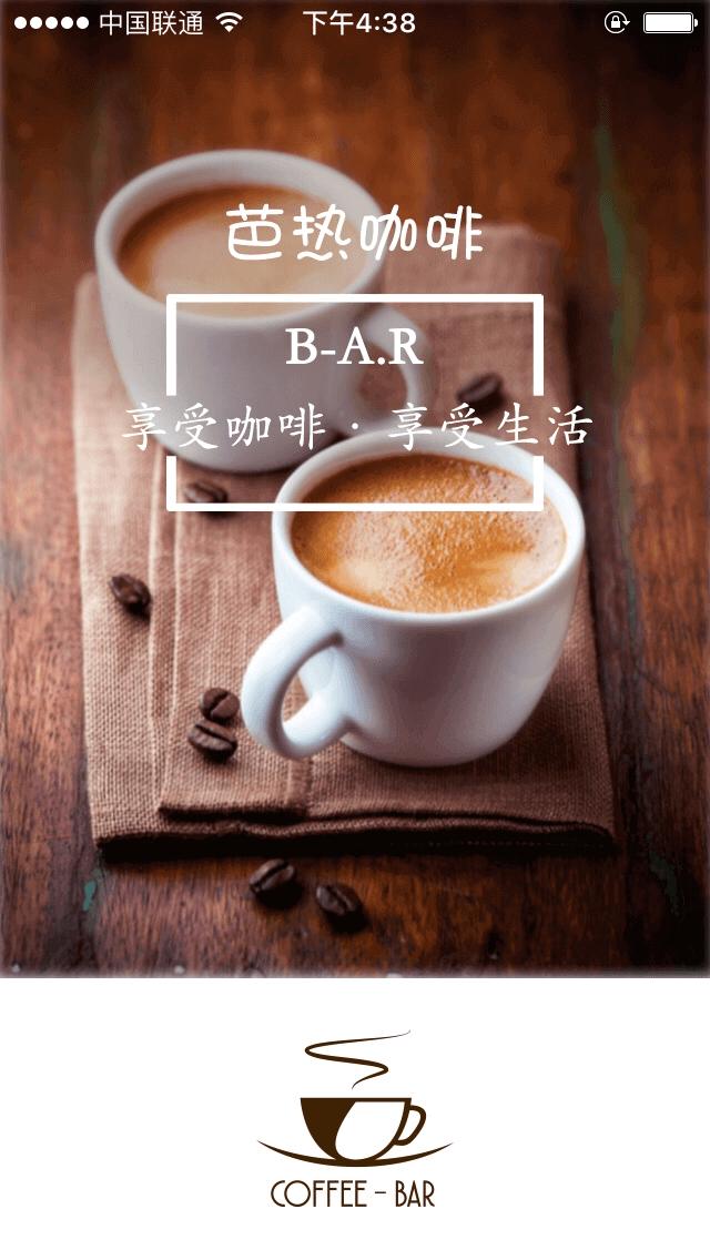 咖啡店APP开发