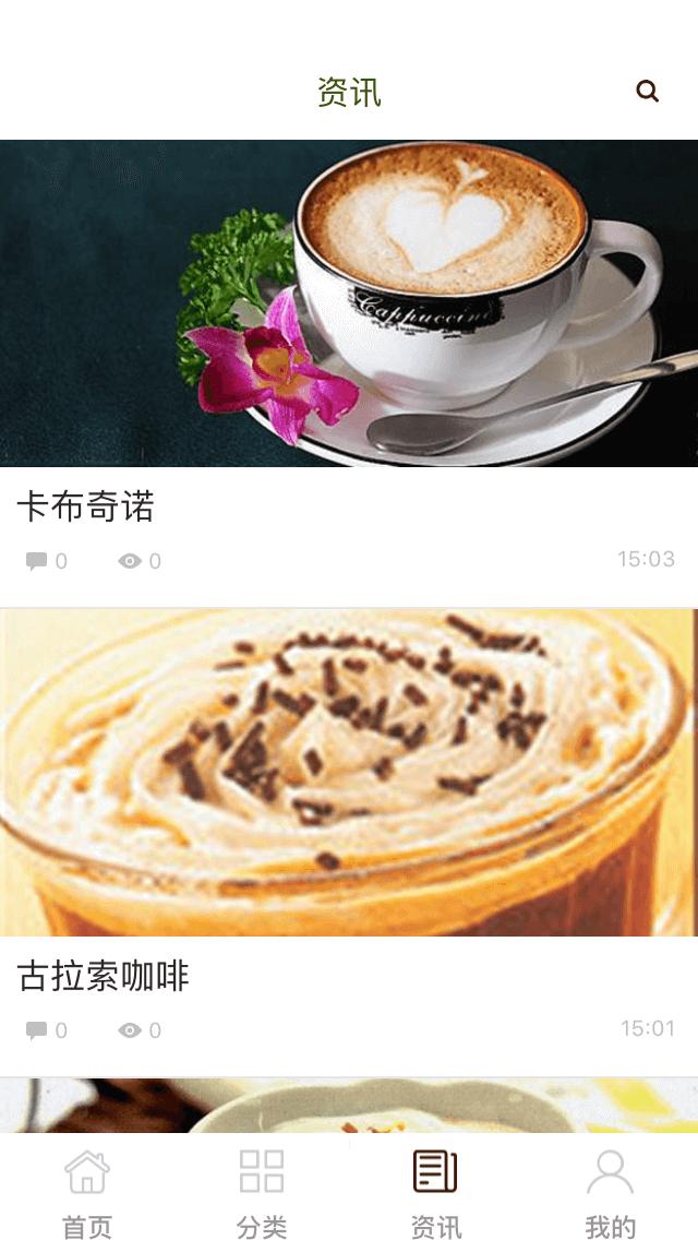 咖啡资讯APP开发