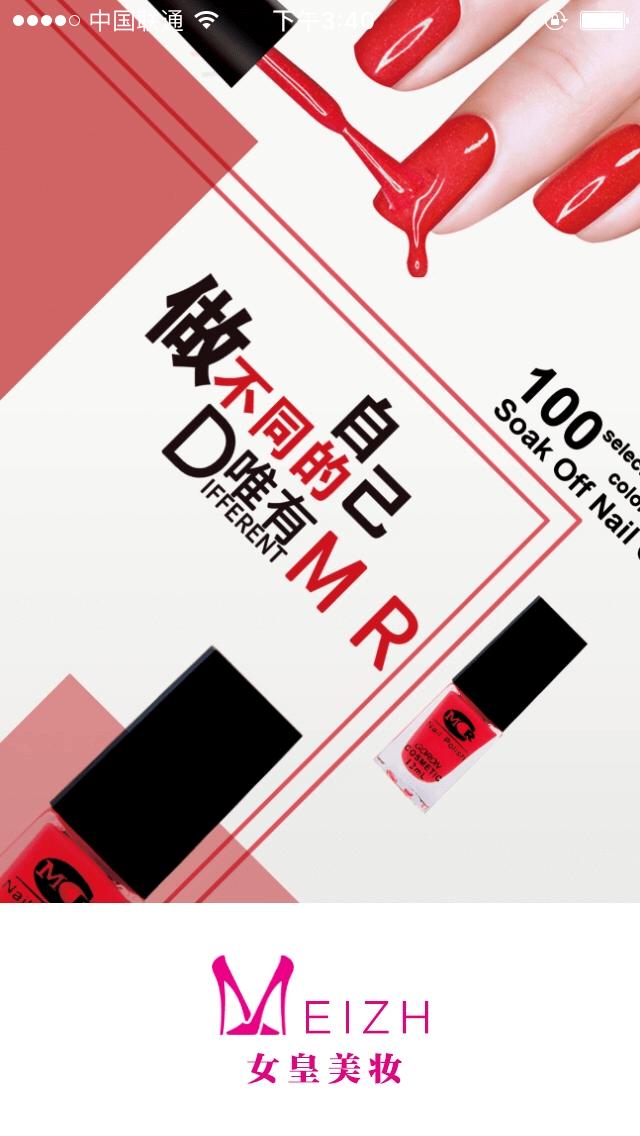美容护肤APP开发