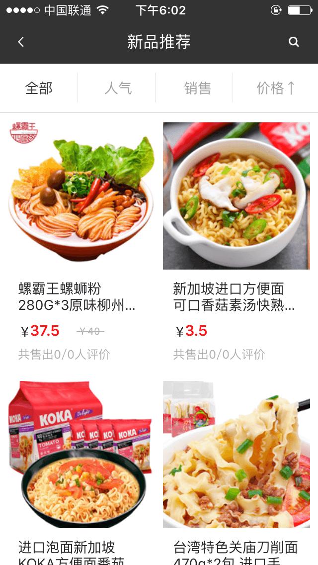 美食资讯APP开发