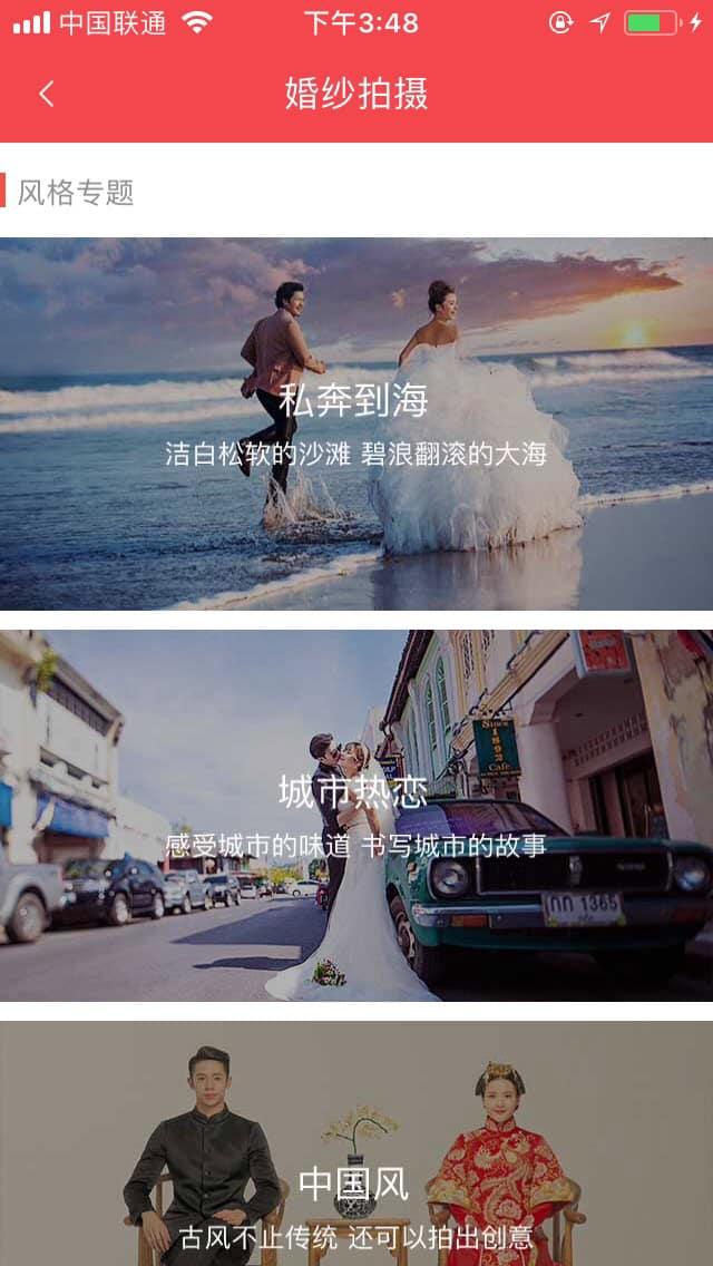 婚礼咨询APP开发