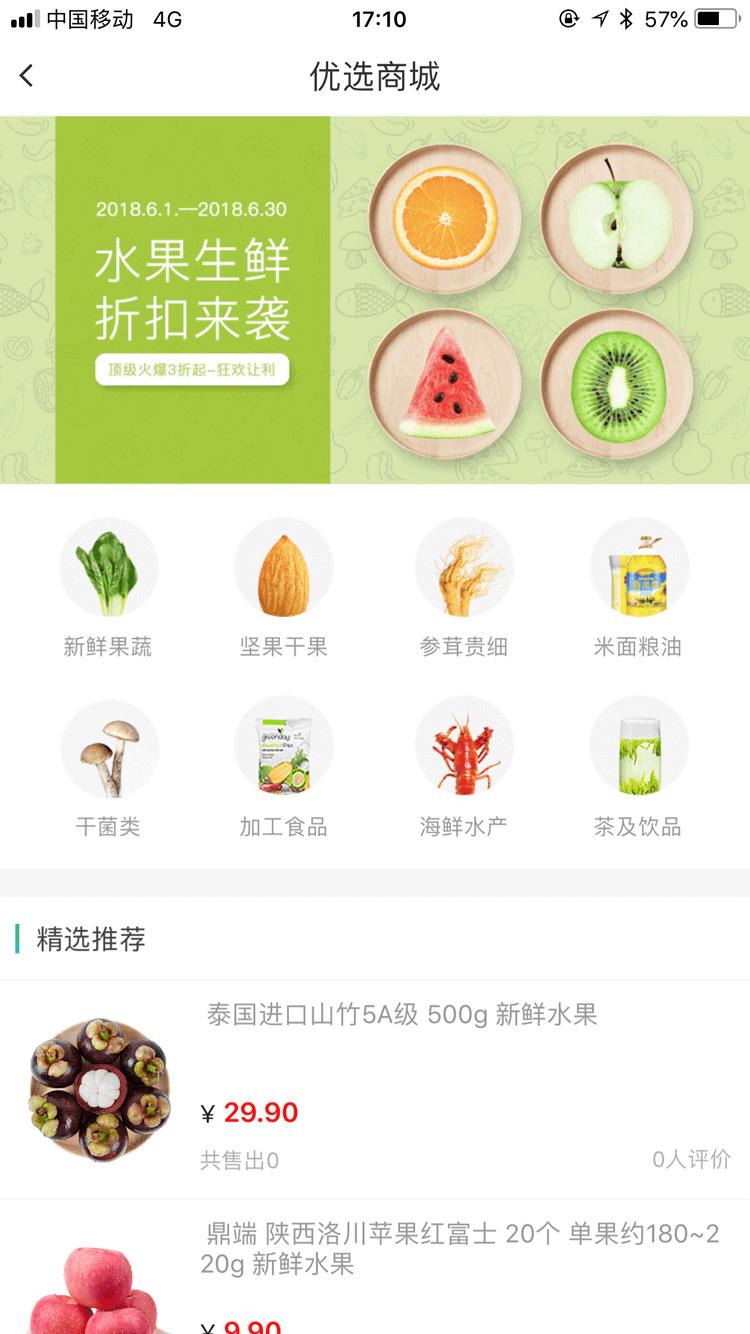 农业app制作