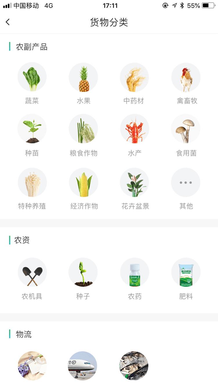 农业app开发项目