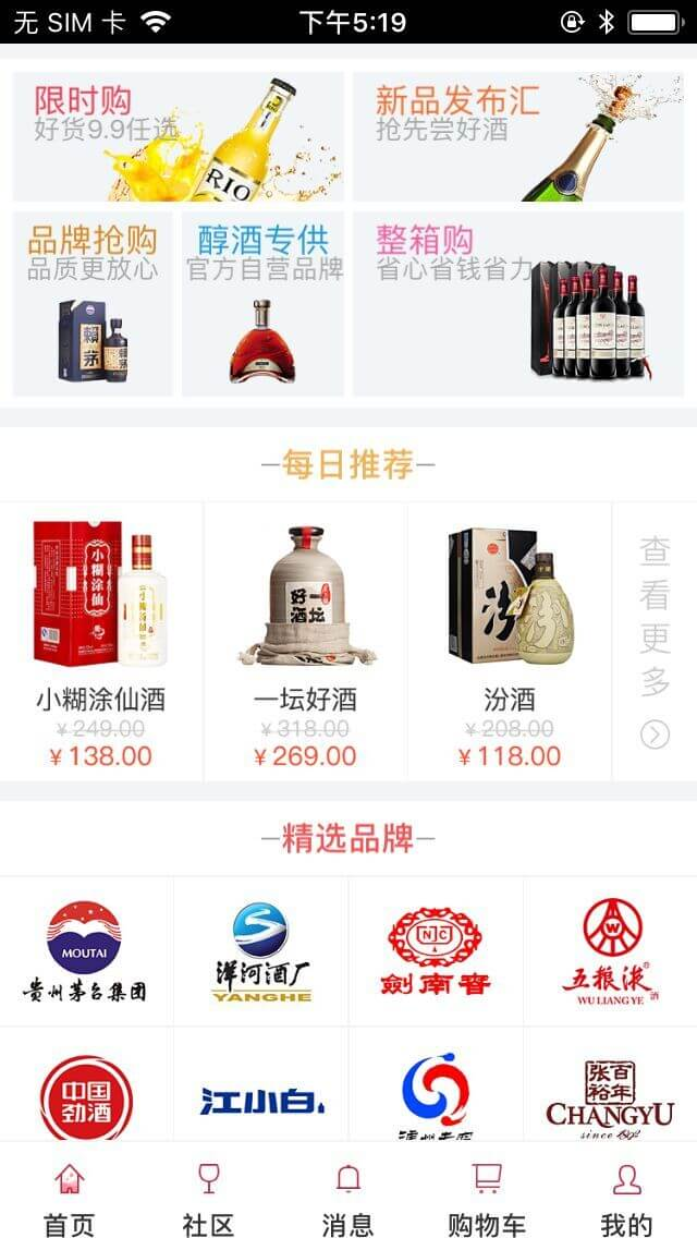 酒类知识APP开发
