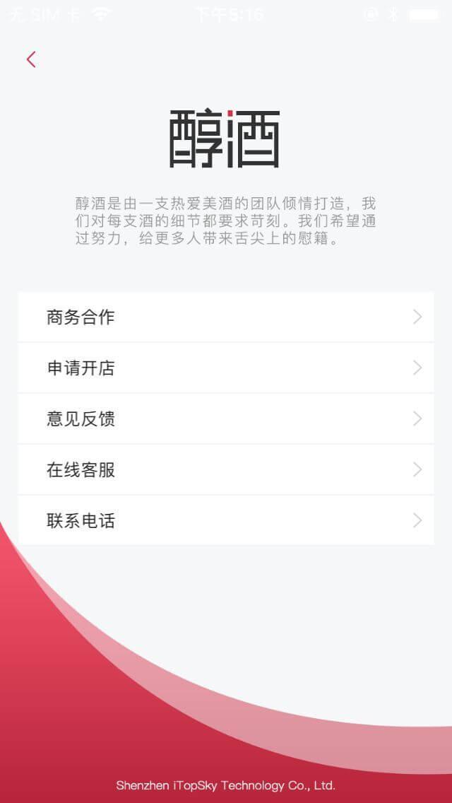 酒类电商app开发