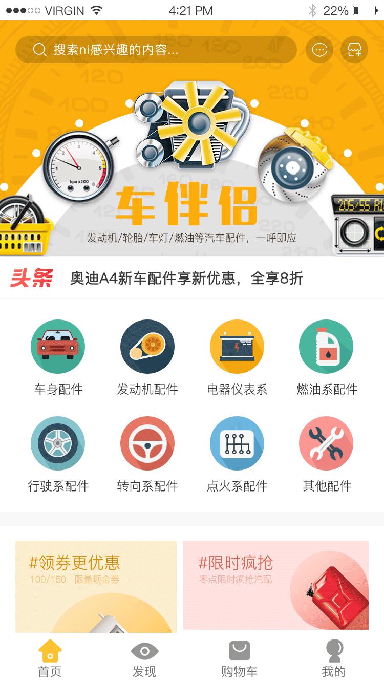 汽车配件app开发