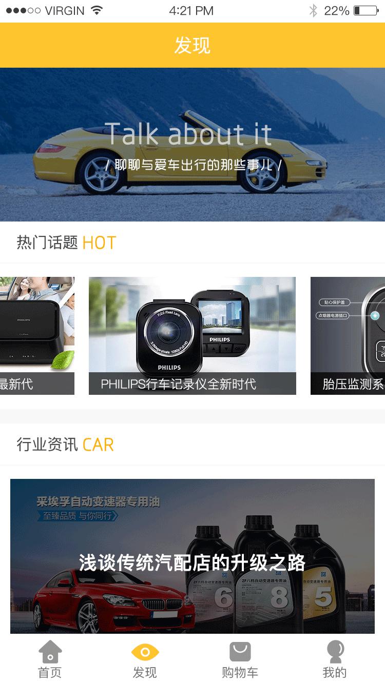 汽车服务app制作