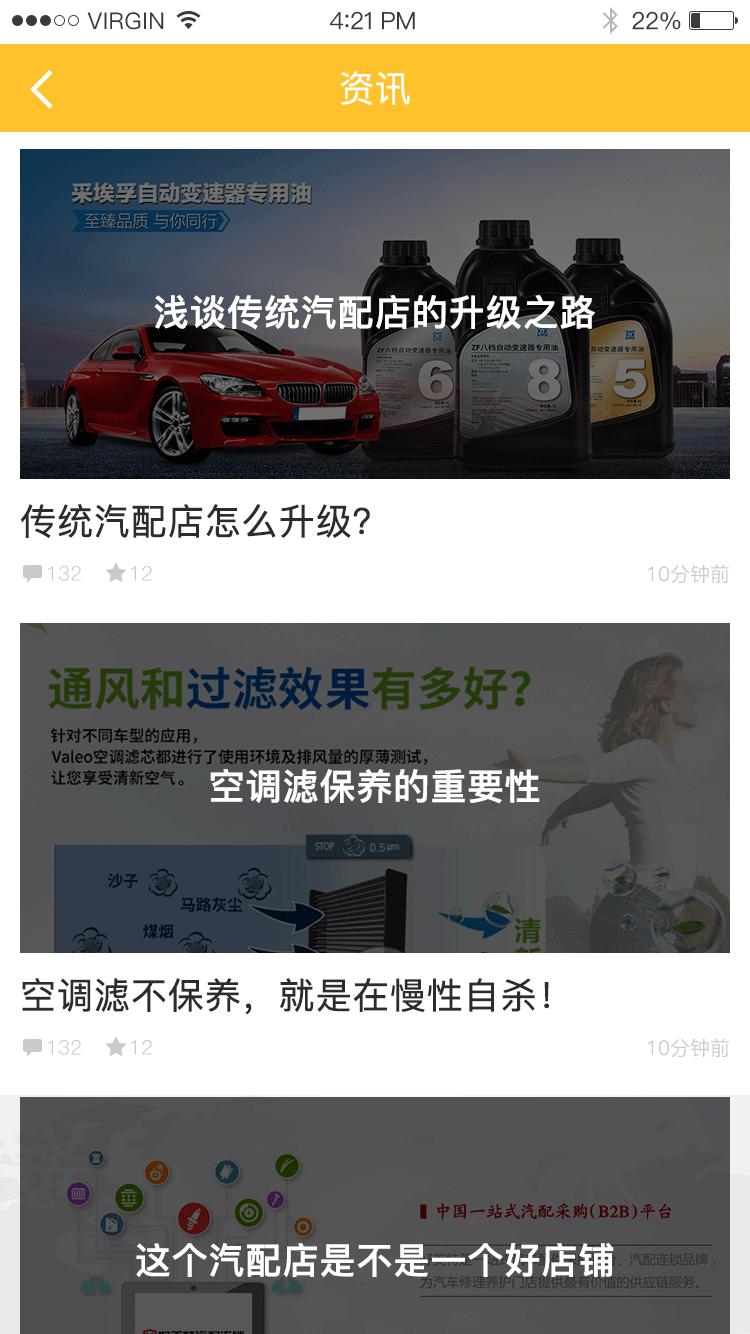 汽车配件app模板