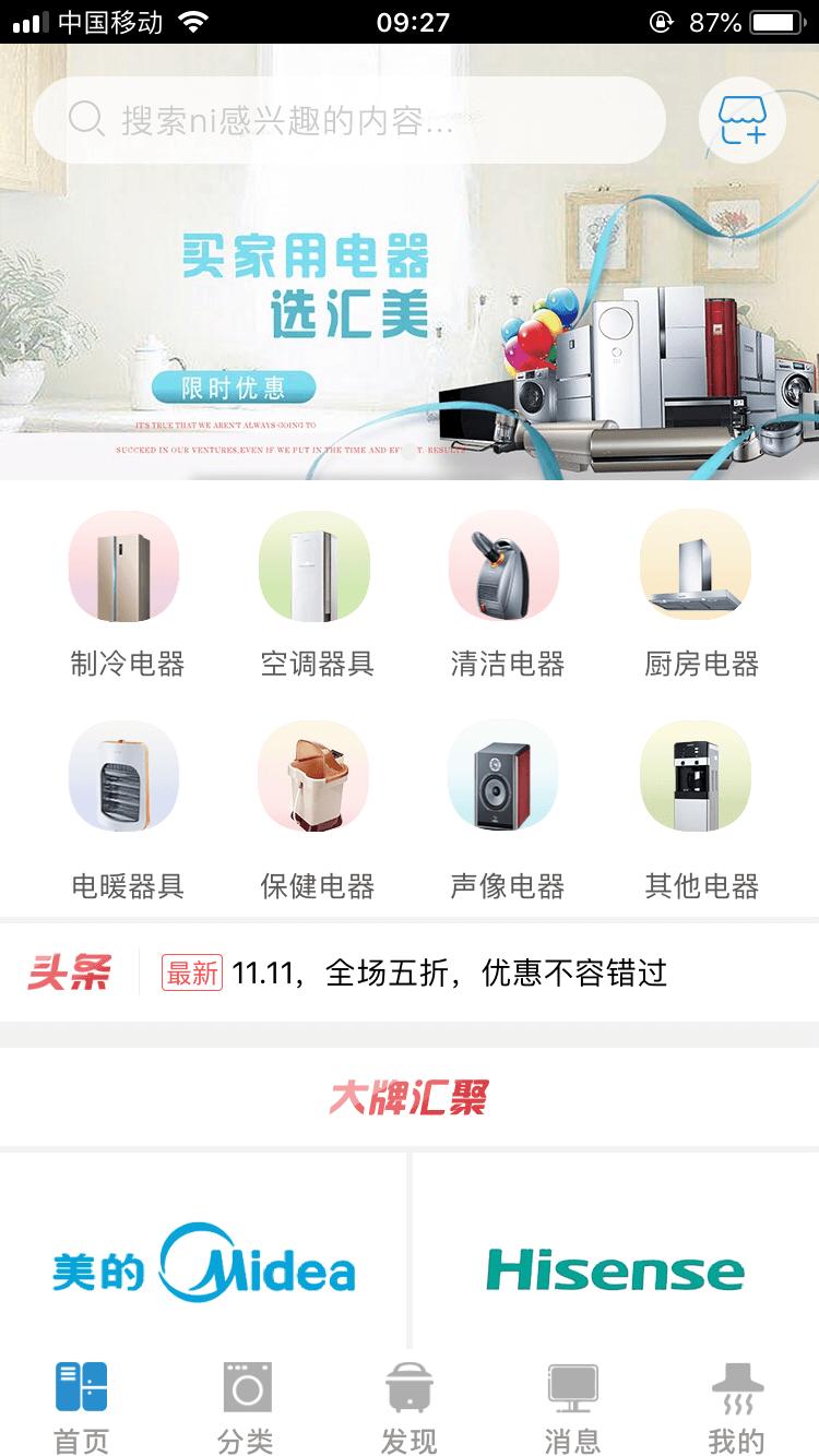 家电app开发