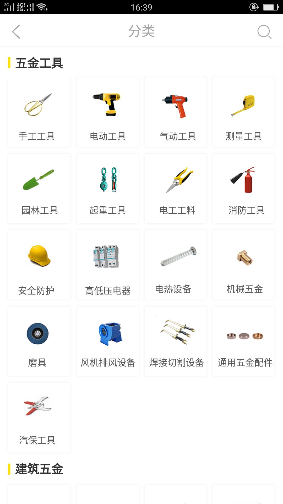 五金建材app制作