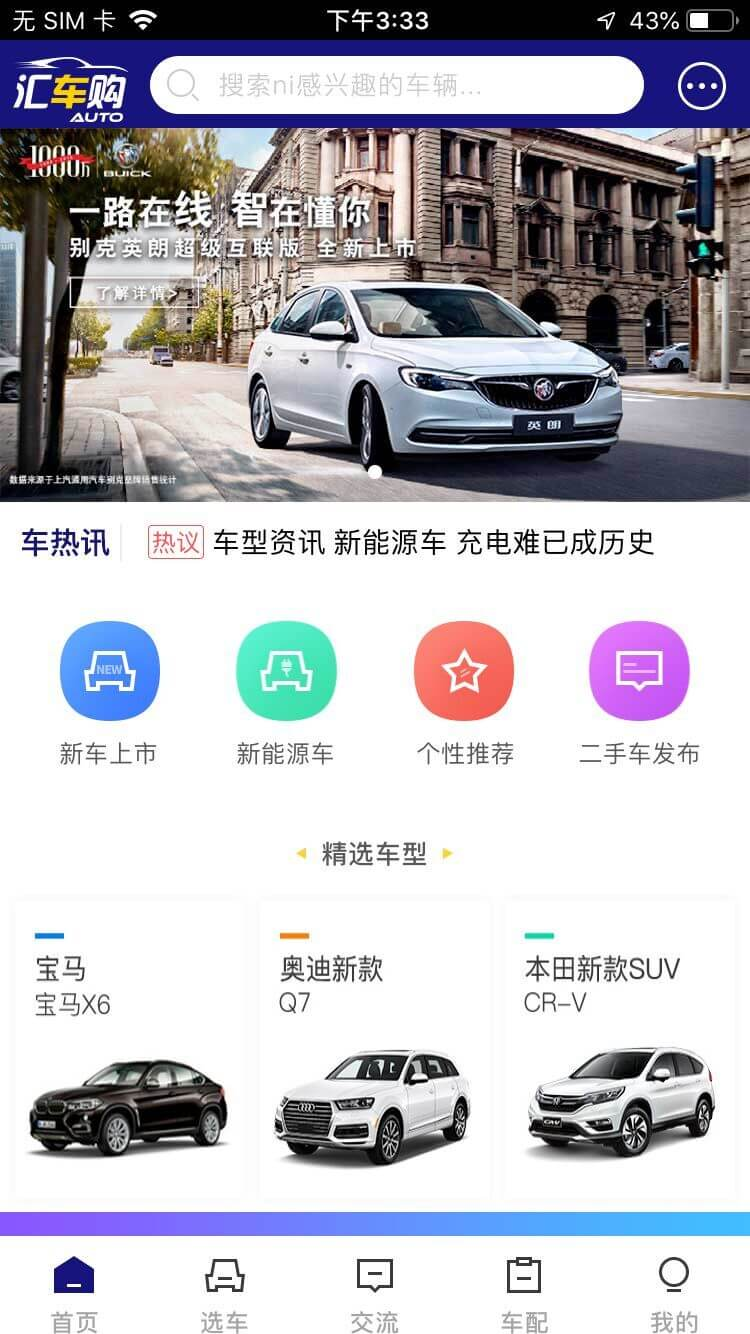 汽车商城app开发