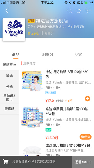 外卖app开发