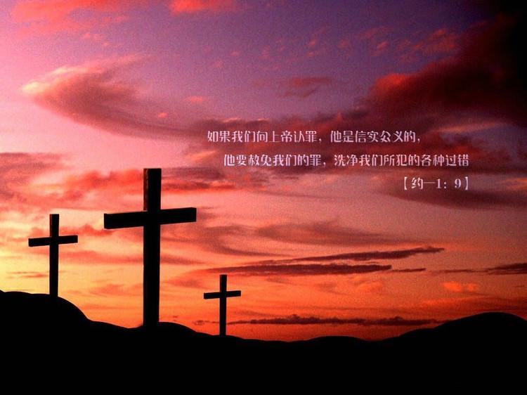 十字架的救赎简谱;