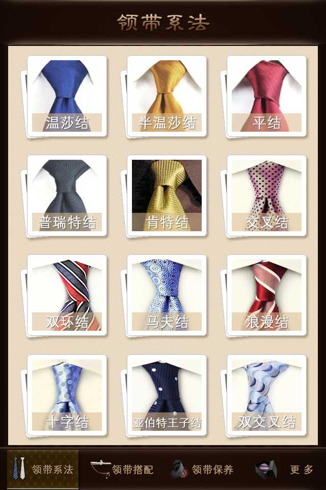 会打领带不稀奇,如果你学会12种领带打法那一定会令众人刮目相看,应用中介绍十二种领带打法图解,包含了温莎结、双环结、交叉亚伯特王子结、浪漫结、半温莎结等。相信按照图片上一步一步的分解步骤与自己的勤加练习,很快就能轻松上手。更有全面的领带搭配与保养知识,还不会打领带的不要错过哦。
