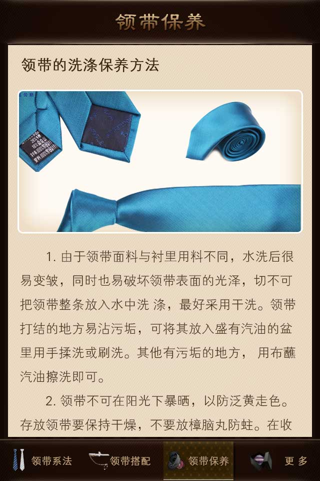 应用中介绍十二种领带打法图解