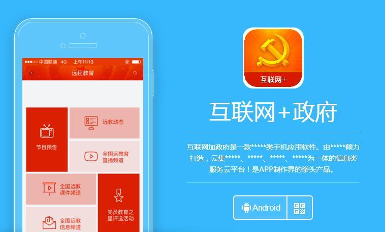 党建app方案:开启互联网时代的基层党建新时代