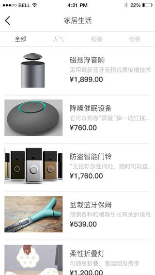 杭州商城APP开发
