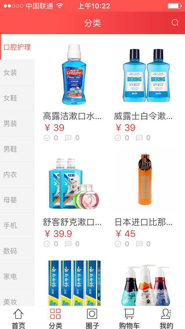 杭州手机APP软件开发