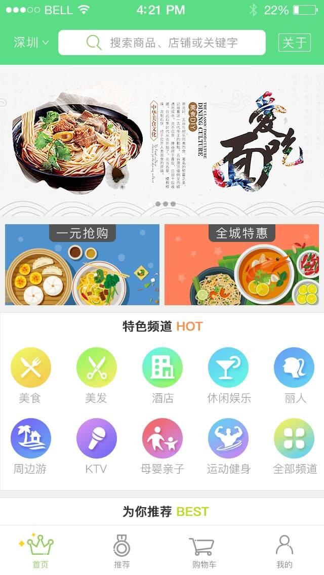 深圳同城app开发
