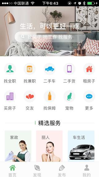 同城app开发价格