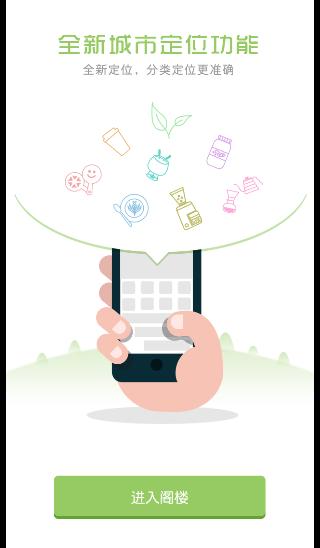 同城生活类的手机APP软件