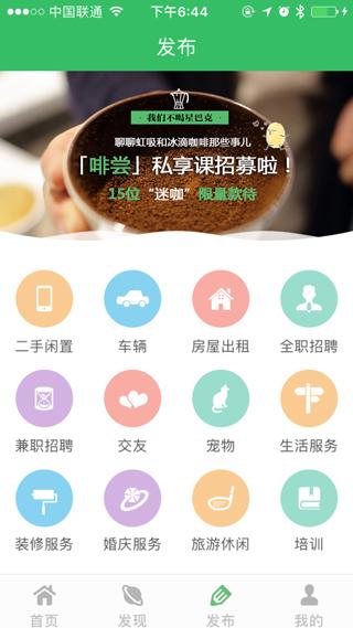 同城购物app开发