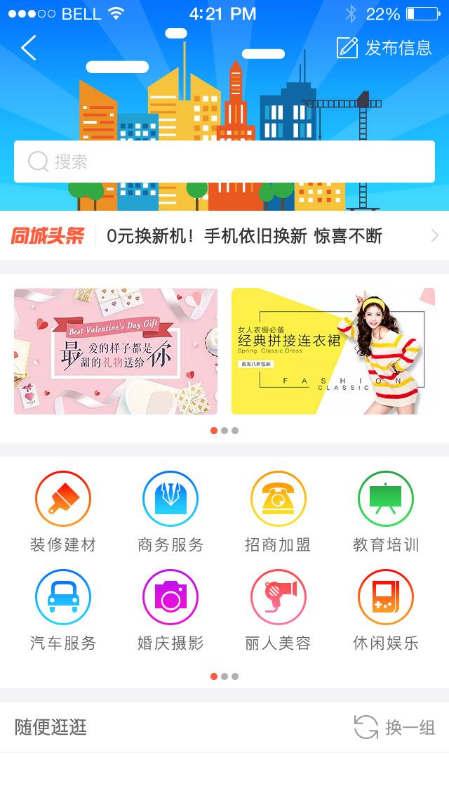 导购电商app开发