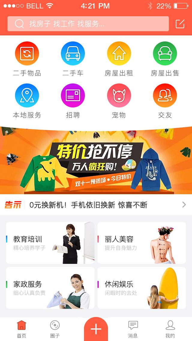 移动互联网电商app开发