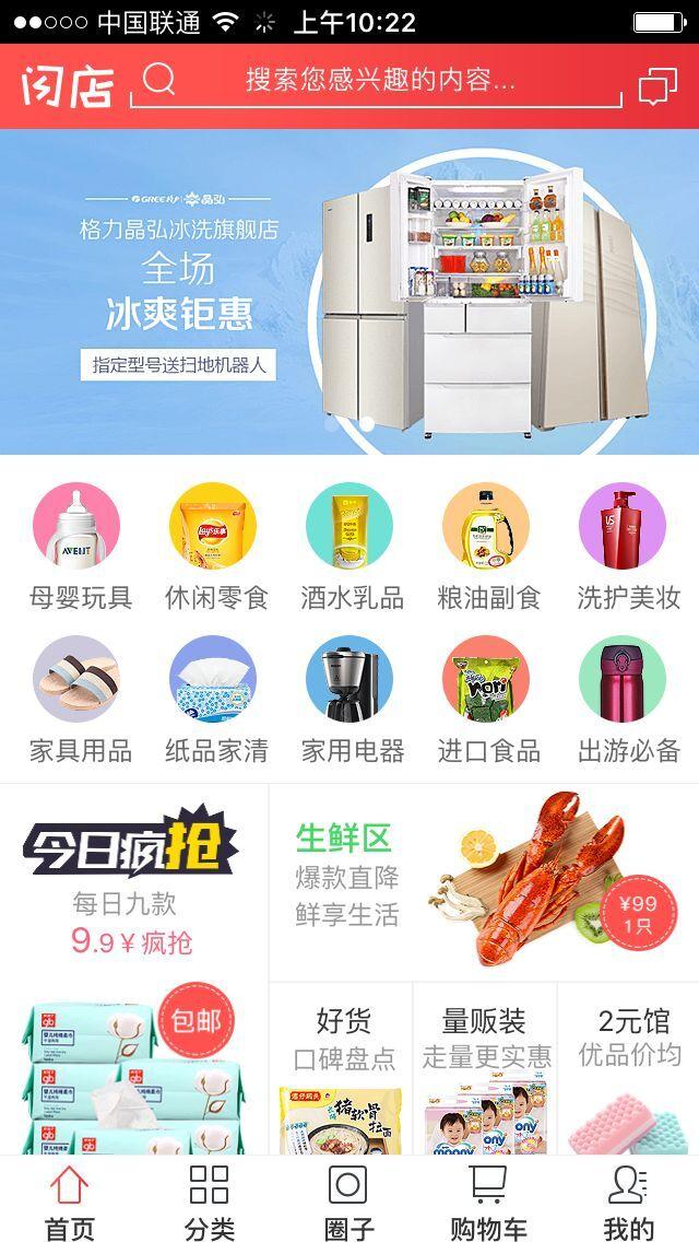 深圳电商平台app开发