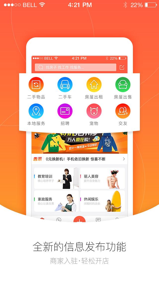 移动电商app外包开发