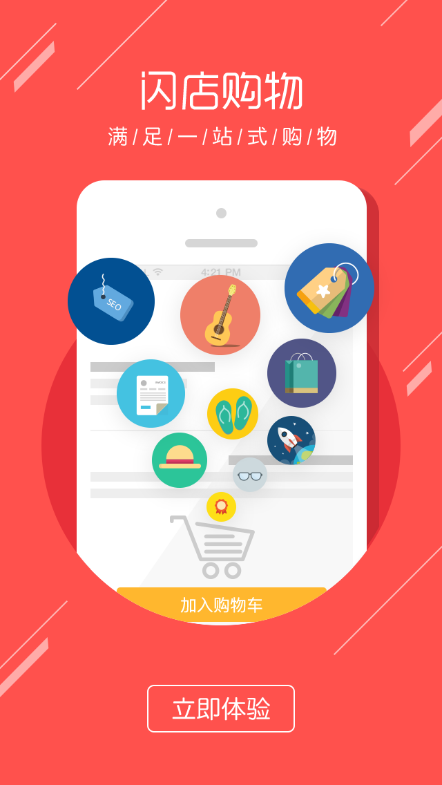 开发一个电商App需要注意什么