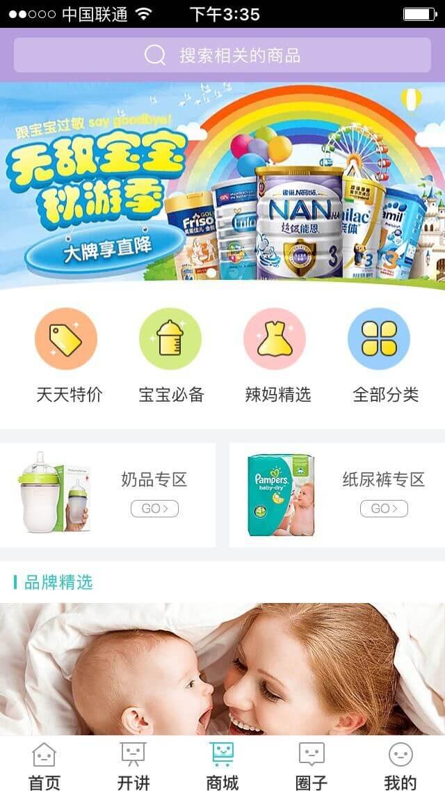 母婴电商app开发现状