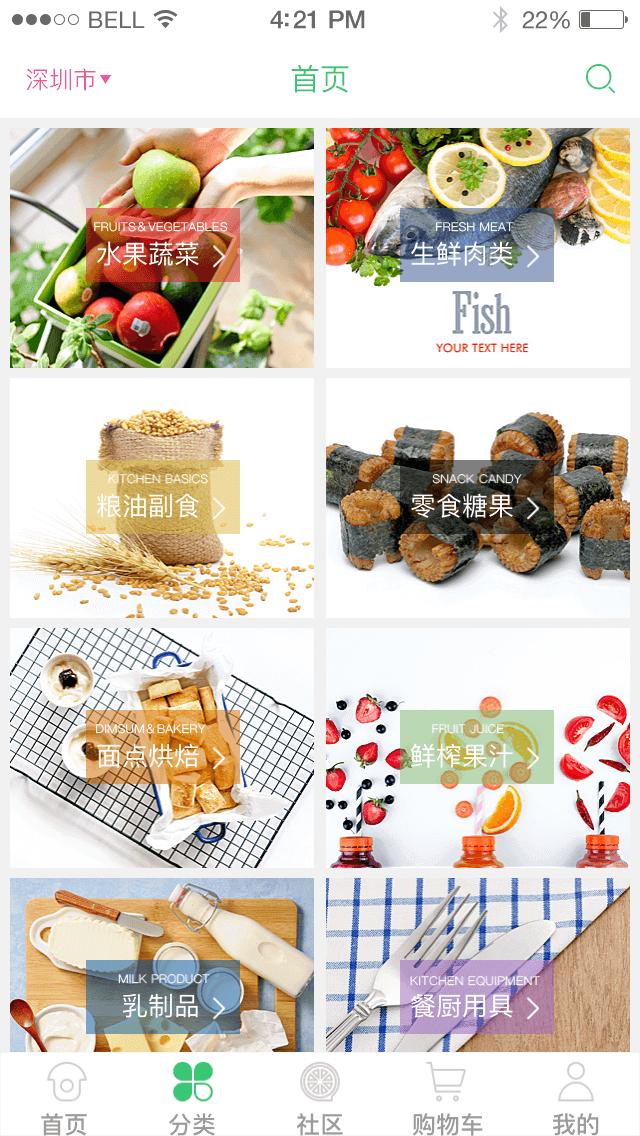 美食app开发