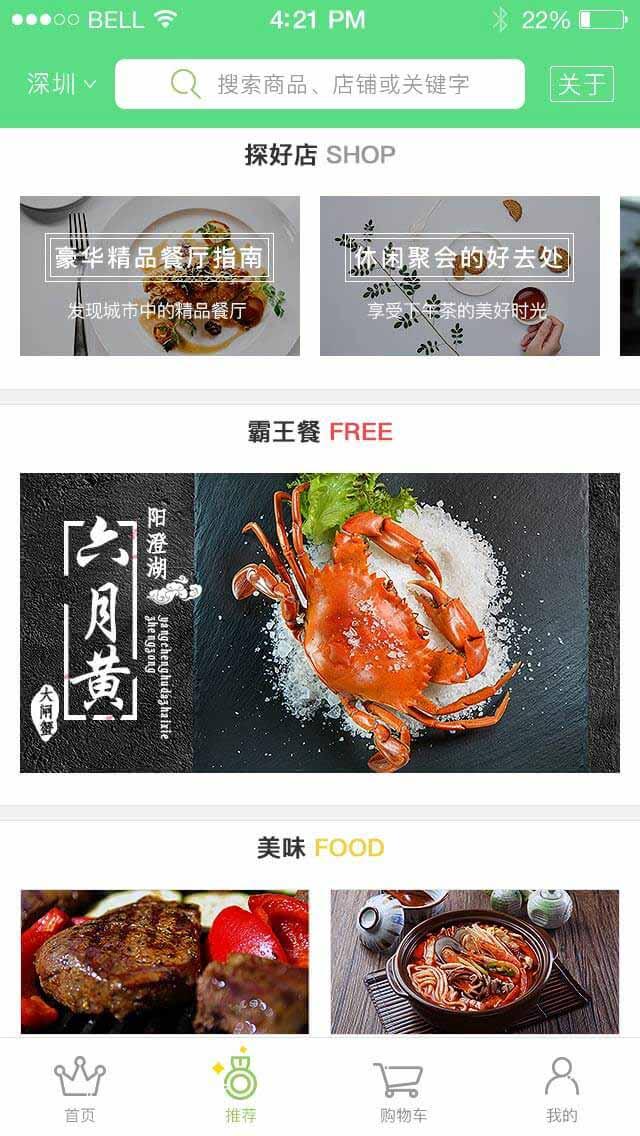 深圳手机APP开发公司