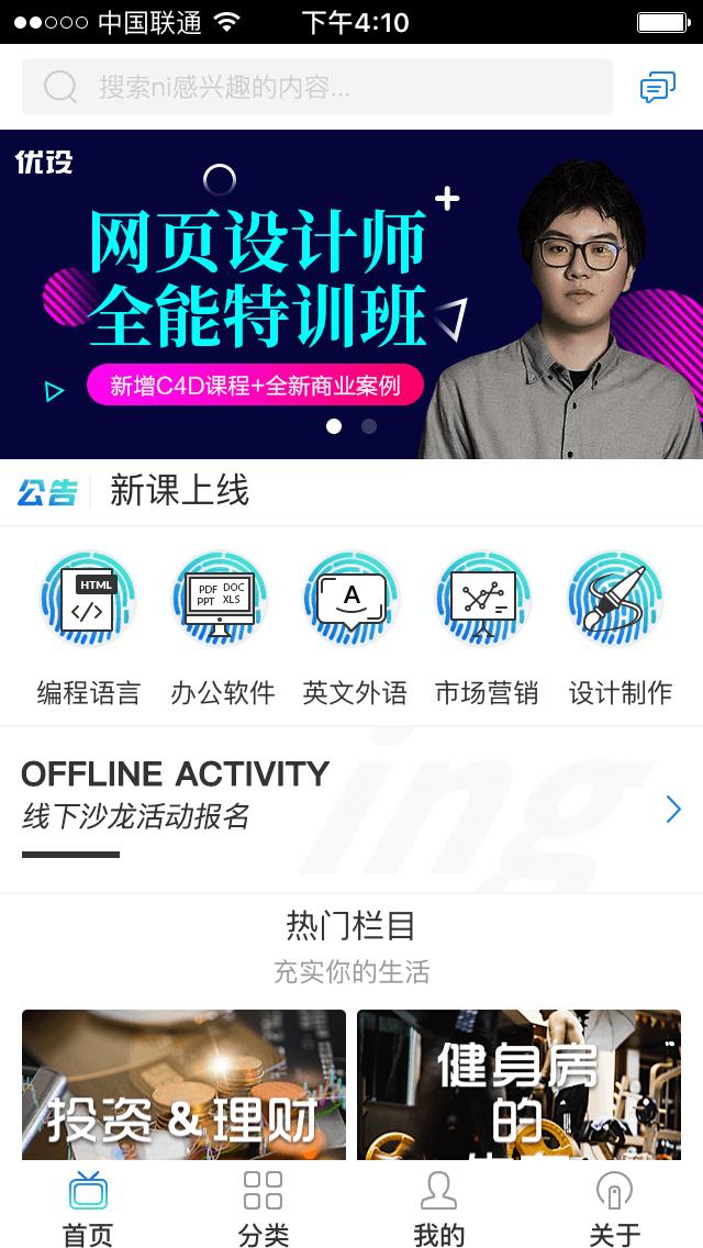 在线教育app