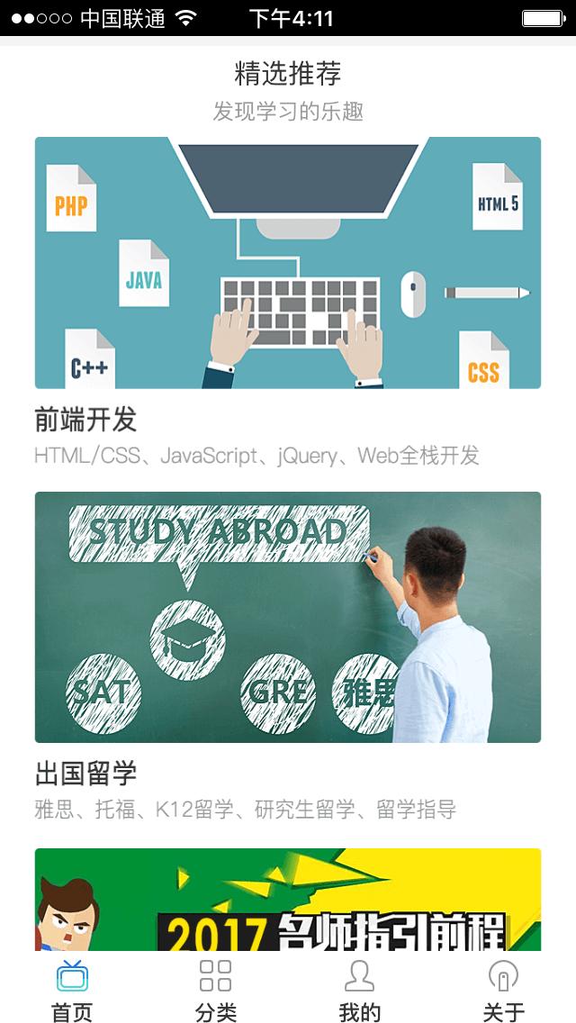 在线教育app怎么推广