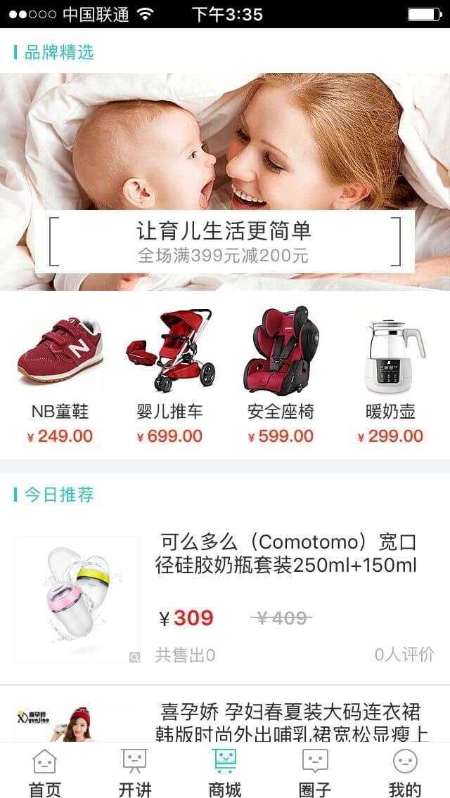 母婴电商平台排名