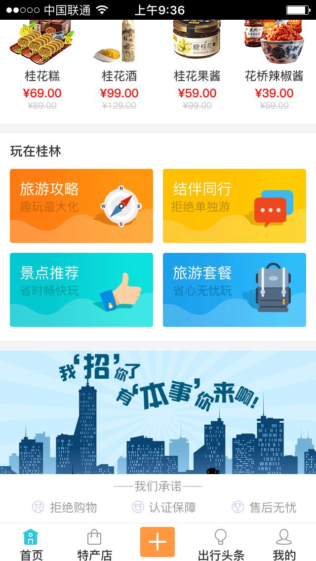 旅游app制作
