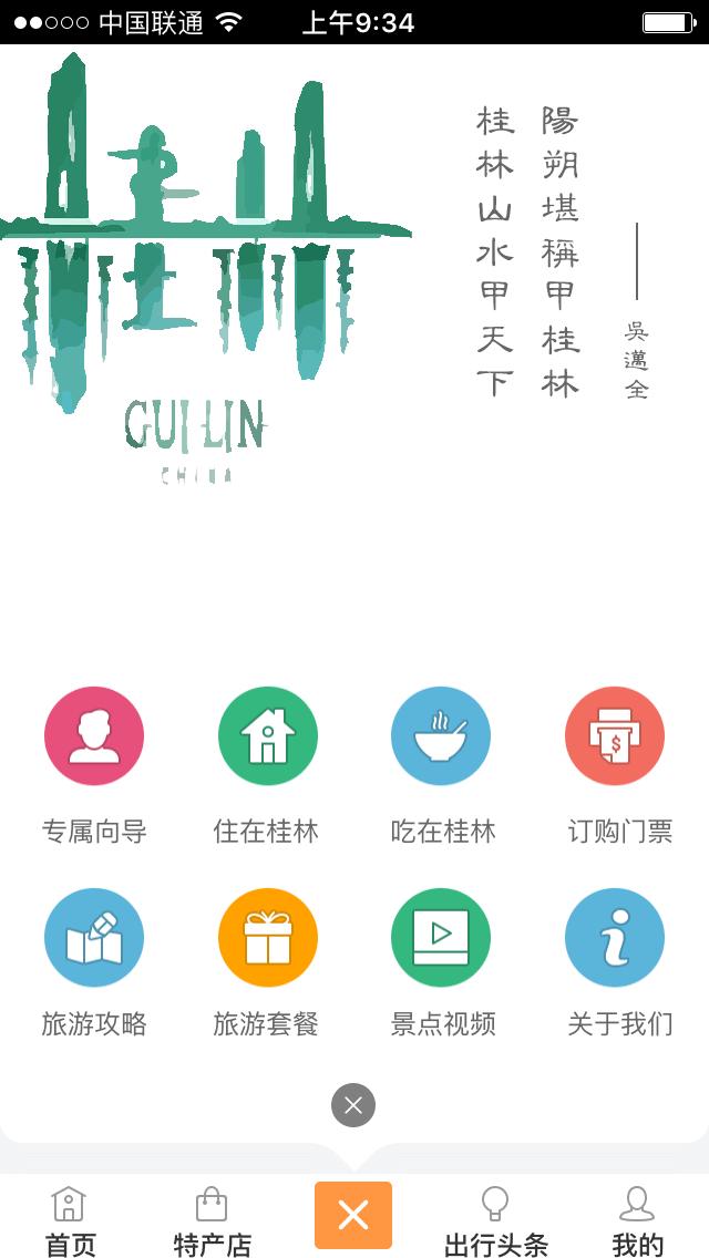 旅游app哪个好