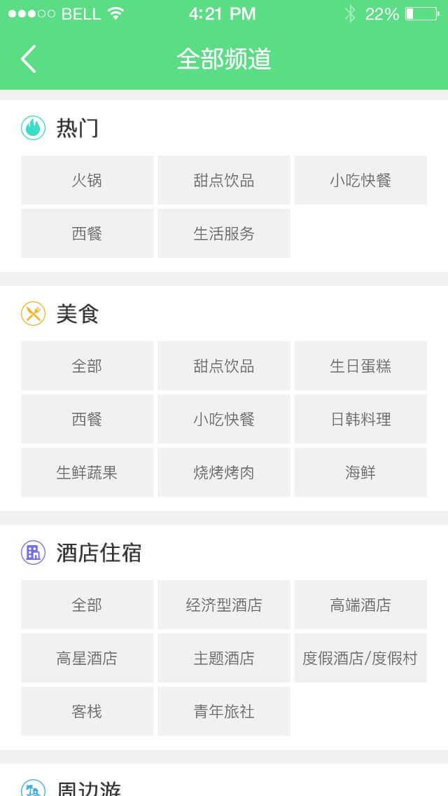 烟台app开发公司
