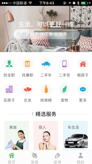 淄博手机app开发