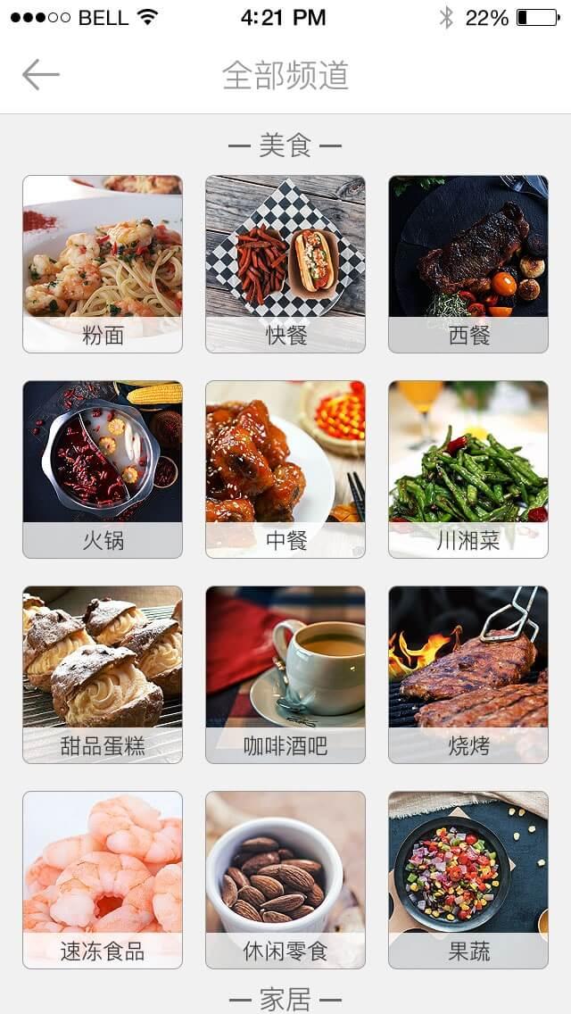 上海网上商城app开发